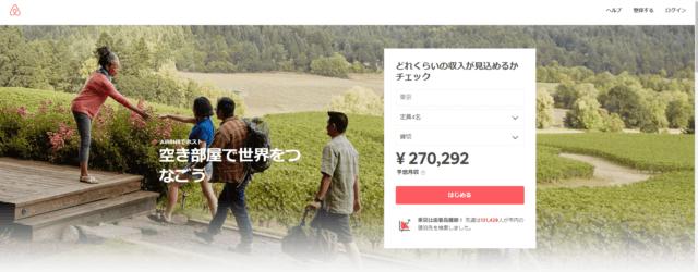 民博運営Airbnb