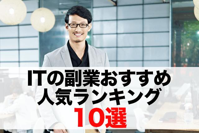 【2020年】ITの副業おすすめ人気ランキング10選!エンジニアが週末に稼ぐ