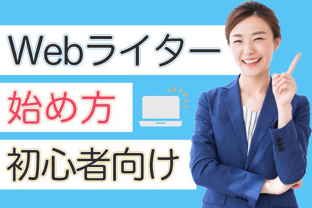 【初心者向け】副業Webライターの始め方!未経験→月収5万円稼ぐまで